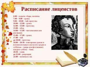 Расписание лицеистов 6.00 – подъем, сборы, молитва; 7.00 – 9.00 – уроки; 9.00
