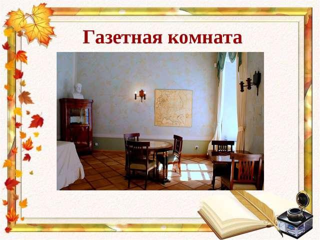 Газетная комната