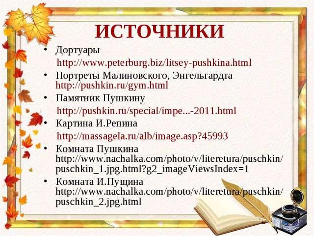 ИСТОЧНИКИ Дортуары http://www.peterburg.biz/litsey-pushkina.html Портреты Мал...
