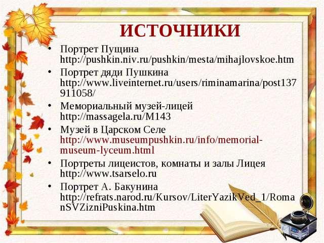 ИСТОЧНИКИ Портрет Пущина http://pushkin.niv.ru/pushkin/mesta/mihajlovskoe.htm...