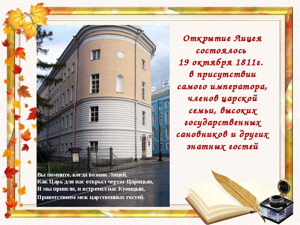 Вы помните, когда возник Лицей, Как Царь для нас открыл чертог Царицын, И мы...
