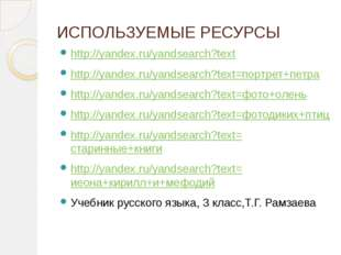 ИСПОЛЬЗУЕМЫЕ РЕСУРСЫ http://yandex.ru/yandsearch?text http://yandex.ru/yandse