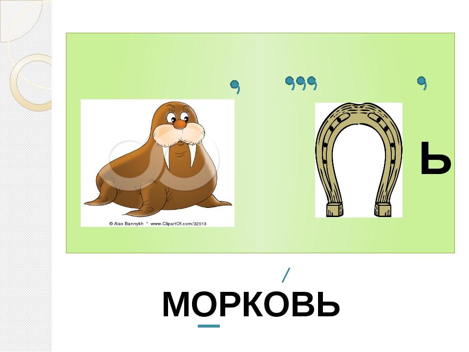 Ь МОРКОВЬ