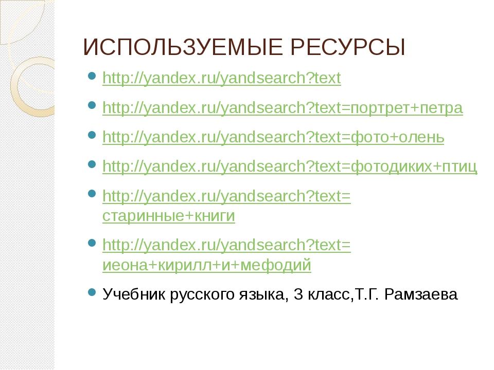 ИСПОЛЬЗУЕМЫЕ РЕСУРСЫ http://yandex.ru/yandsearch?text http://yandex.ru/yandse...