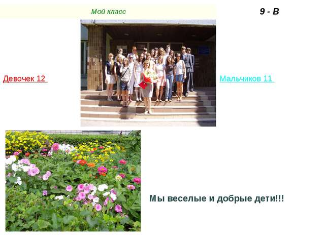 Мой класс9 - В  Девочек 12  ...