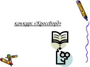 конкурс «Кроссворд»