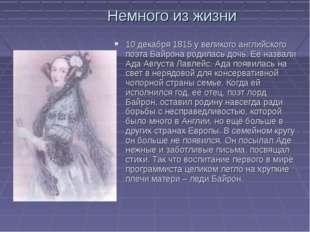 Немного из жизни 10 декабря 1815 у великого английского поэта Байрона родилас
