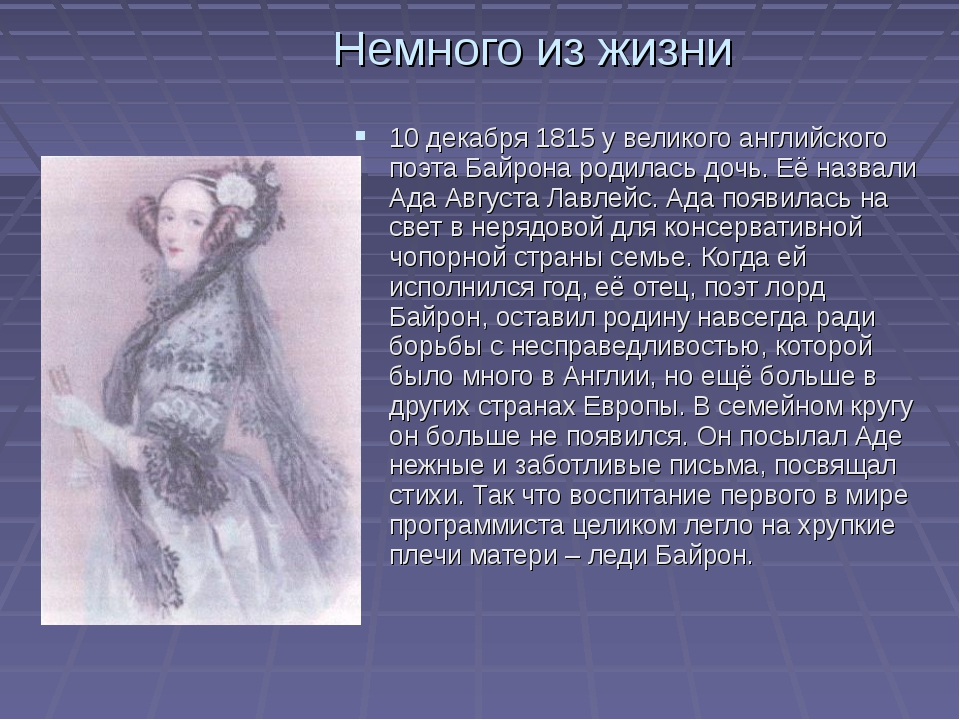 Немного из жизни 10 декабря 1815 у великого английского поэта Байрона родилас...