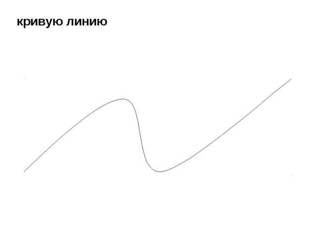 кривую линию