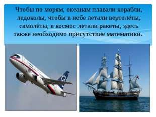 Чтобы по морям, океанам плавали корабли, ледоколы, чтобы в небе летали верто