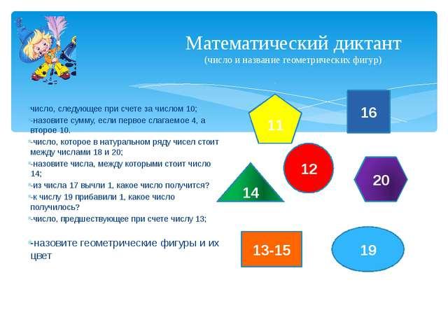 Математический диктант (число и название геометрических фигур) число, следующ...