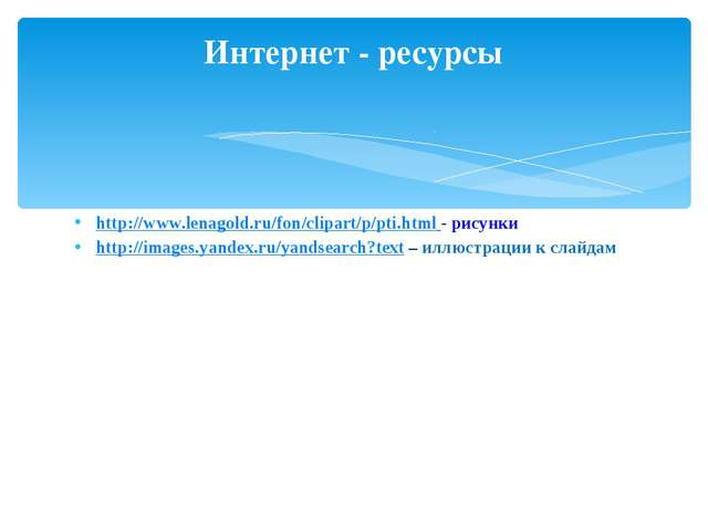 http://www.lenagold.ru/fon/clipart/p/pti.html - рисунки http://images.yandex....