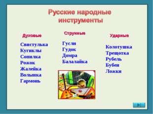 Духовые Струнные Ударные Свистулька Кугиклы Сопилка Рожок Жалейка Волынка Гар