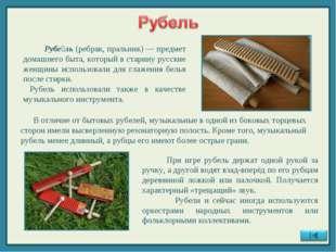 Рубе́ль (ребрак, пральник) — предмет домашнего быта, который в старину русск