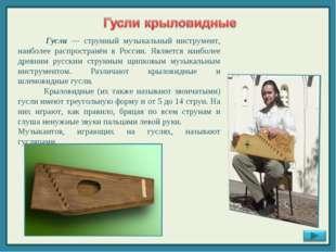 Гусли — струнный музыкальный инструмент, наиболее распространён в России. Яв
