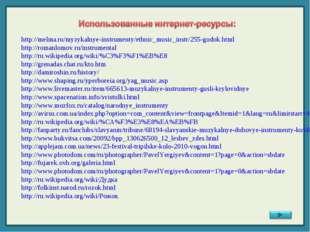 http://melma.ru/myzykalnye-instrumenty/ethnic_music_instr/255-gudok.html http