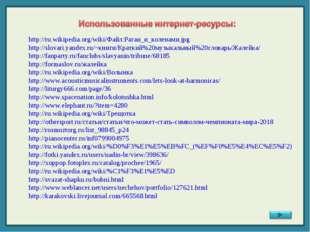 http://ru.wikipedia.org/wiki/Файл:Рагаи_и_коленами.jpg http://slovari.yandex
