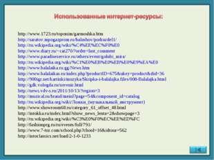 http://www.1723.ru/toponim/garmoshka.htm http://saratov.mpogazprom.ru/balash