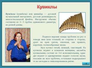 Поднося верхние концы трубочек ко рту и поводя ими (или головой) из стороны