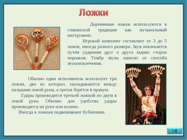 Деревянные ложки используются в славянской традиции как музыкальный инструме...