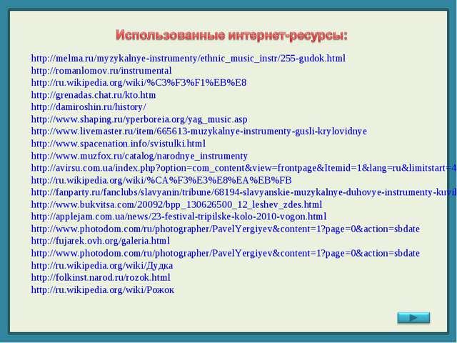 http://melma.ru/myzykalnye-instrumenty/ethnic_music_instr/255-gudok.html http...