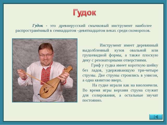 Гудок - это древнерусский смычковый инструмент наиболее распространённый в с...