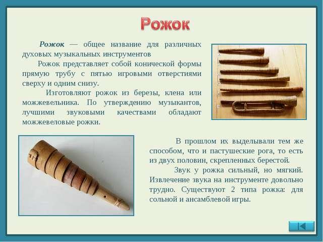 Рожок — общее название для различных духовых музыкальных инструментов Рожок...