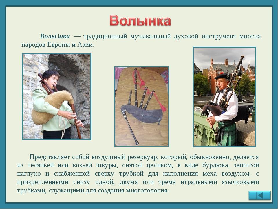 Волы́нка — традиционный музыкальный духовой инструмент многих народов Европы...