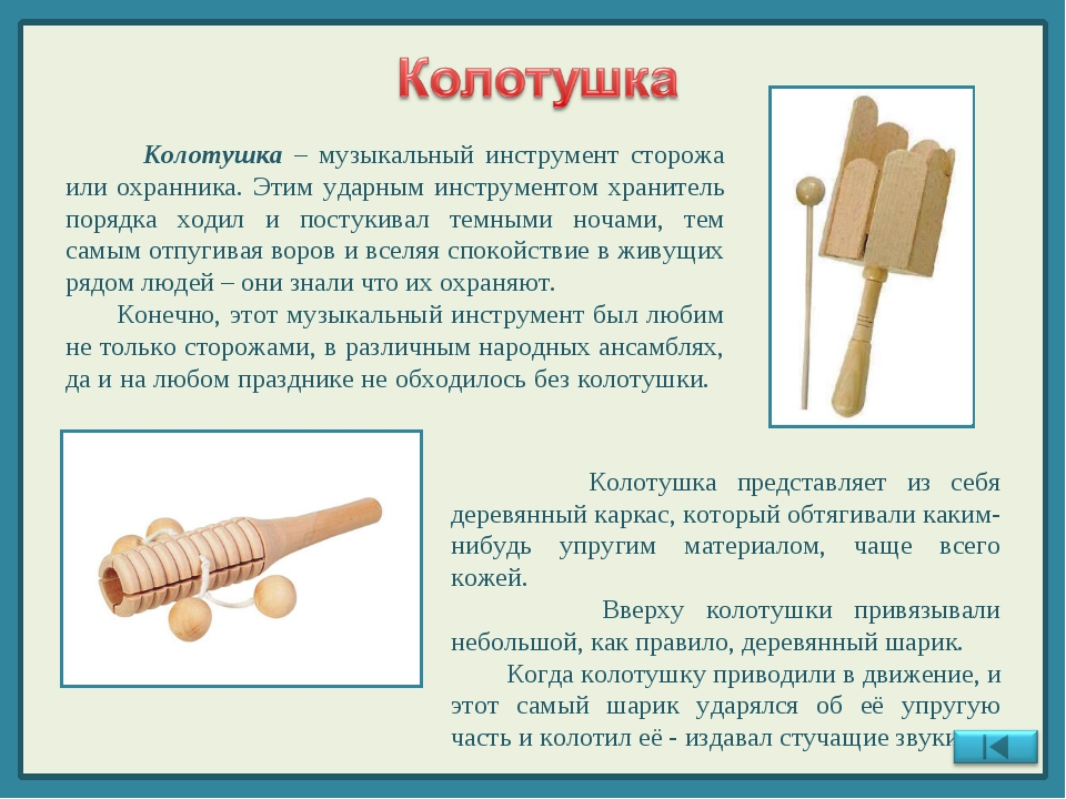 Колотушка – музыкальный инструмент сторожа или охранника. Этим ударным инстр...