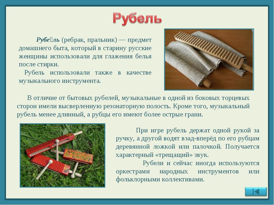 Рубе́ль (ребрак, пральник) — предмет домашнего быта, который в старину русск...