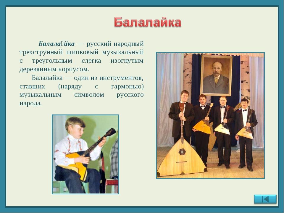Балала́йка — русский народный трёхструнный щипковый музыкальный с треугольны...