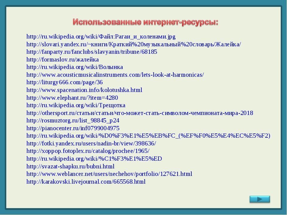 http://ru.wikipedia.org/wiki/Файл:Рагаи_и_коленами.jpg http://slovari.yandex...