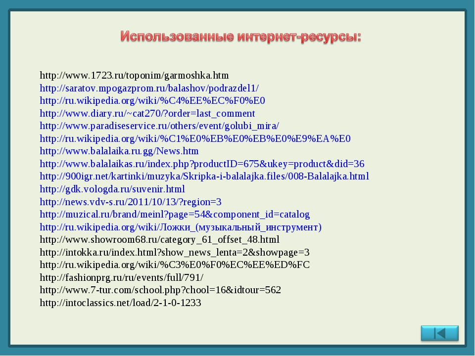http://www.1723.ru/toponim/garmoshka.htm http://saratov.mpogazprom.ru/balash...