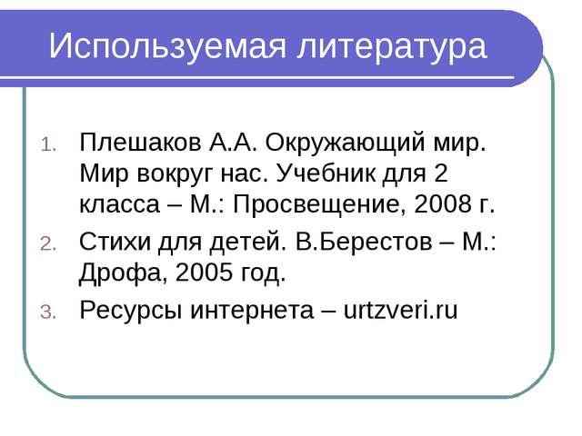 Используемая литература Плешаков А.А. Окружающий мир. Мир вокруг нас. Учебник...