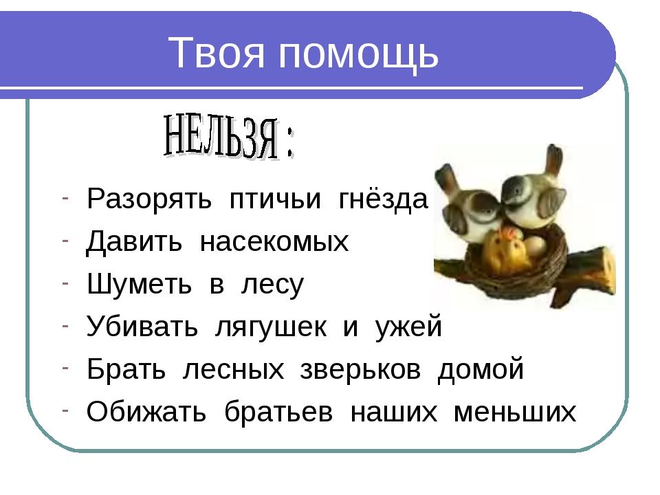 Твоя помощь Разорять птичьи гнёзда Давить насекомых Шуметь в лесу Убивать ляг...