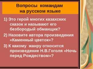 Вопросы командам на русском языке 1) Это герой многих казахских сказок и назы