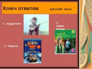 Ключ ответов русский язык 1. Алдар Косе 2. Павел Бажов 3. Повесть