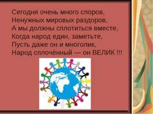 Сегодня очень много споров, Ненужных мировых раздоров, А мы должны сплотитьс