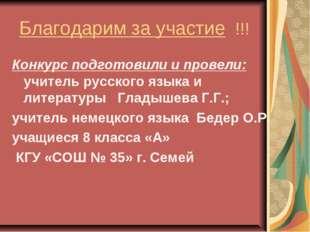 Благодарим за участие !!! Конкурс подготовили и провели: учитель русского язы