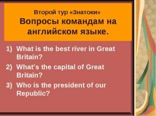 Второй тур «Знатоки» Вопросы командам на английском языке. What is the best r