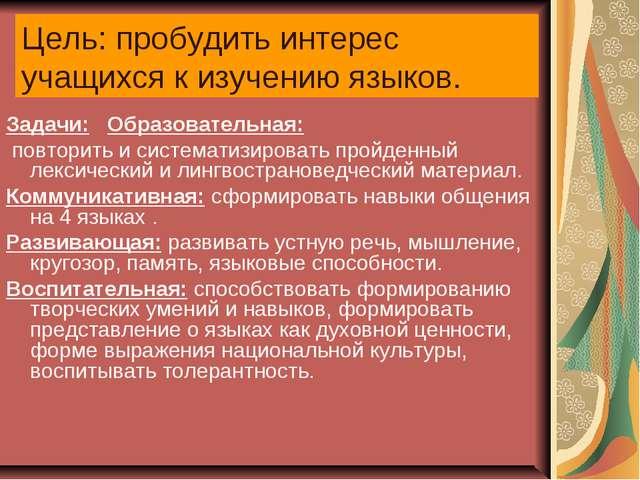 Цель: пробудить интерес учащихся к изучению языков. Задачи: Образовательная:...