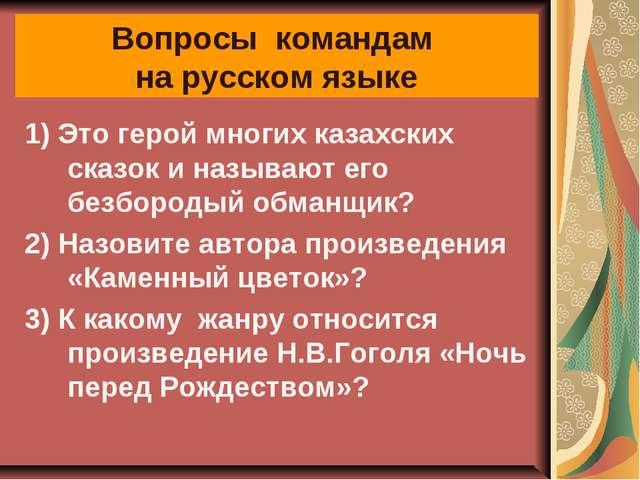 Вопросы командам на русском языке 1) Это герой многих казахских сказок и назы...