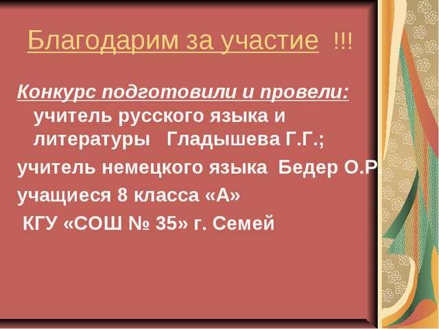 Благодарим за участие !!! Конкурс подготовили и провели: учитель русского язы...