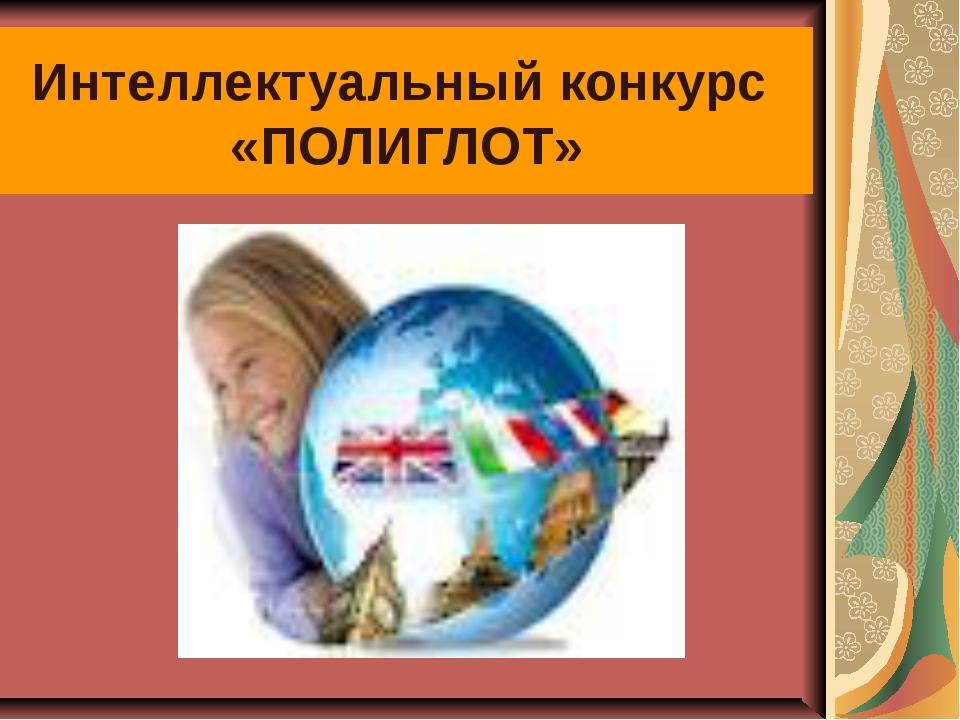 Интеллектуальный конкурс «ПОЛИГЛОТ»