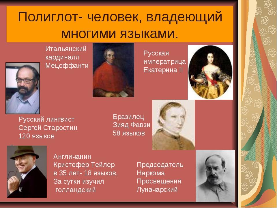 Полиглот- человек, владеющий многими языками. - Председатель Наркома Просвеще...