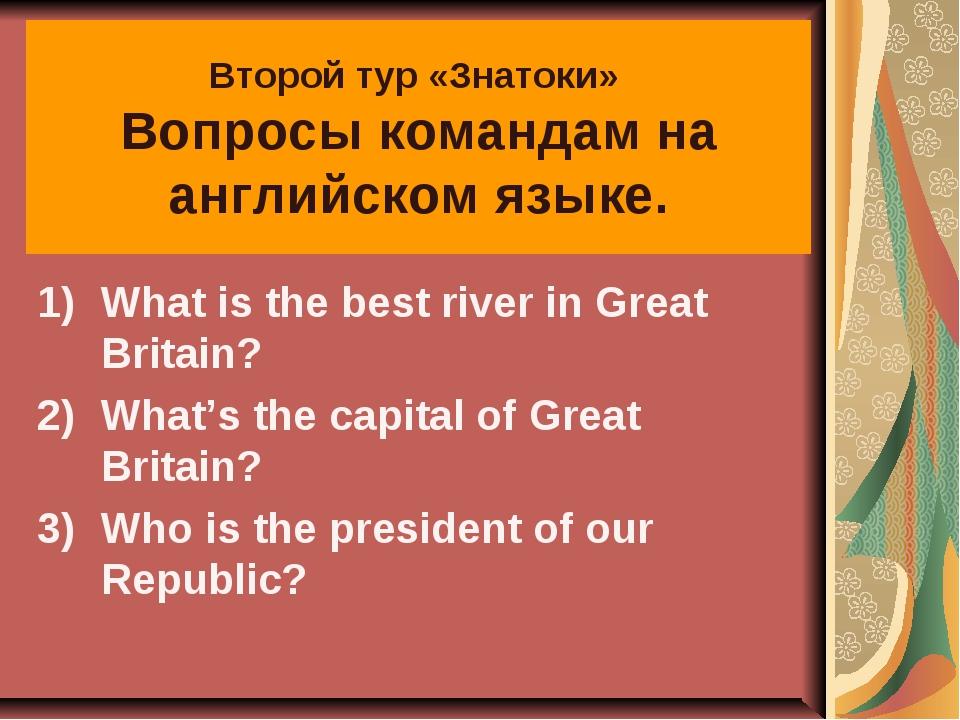 Второй тур «Знатоки» Вопросы командам на английском языке. What is the best r...