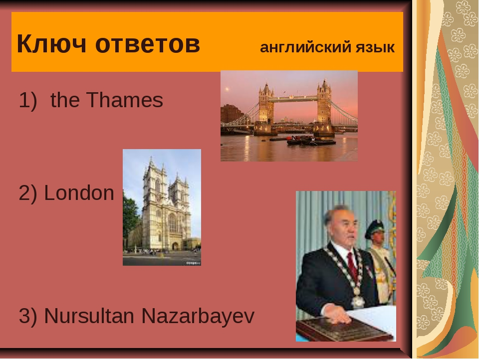Ключ ответов английский язык the Thames 2) London 3) Nursultan Nazarbayev