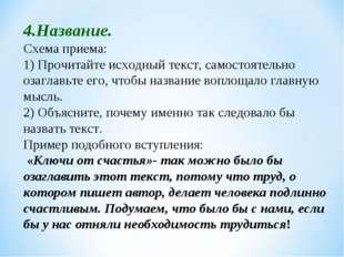 4.Название. Схема приема: 1) Прочитайте исходный текст, самостоятельно озагла