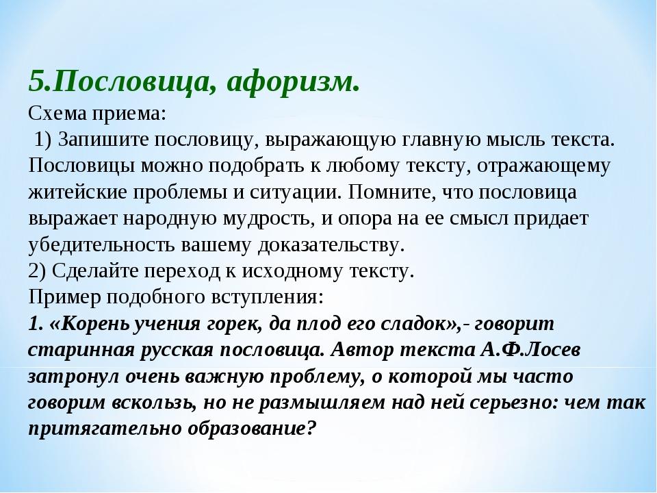 5.Пословица, афоризм. Схема приема: 1) Запишите пословицу, выражающую главную...