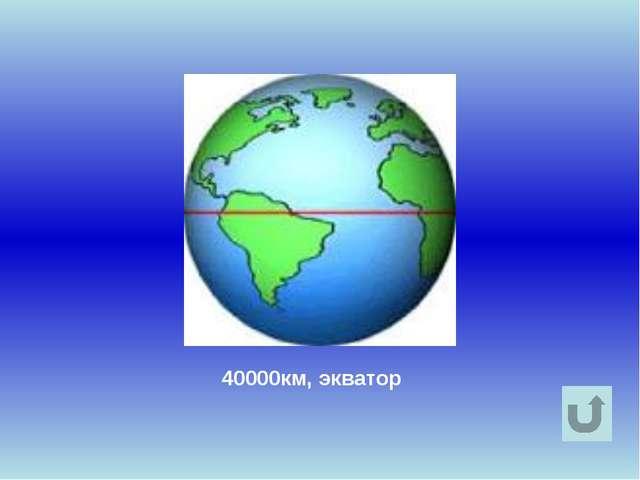 Самая высокая гора на планете Земля ответ